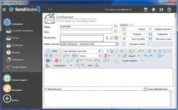 SendBlaster Pro Edition 4.3.4